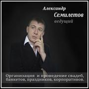 Тамада  Александр Семилетов