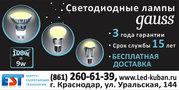 Светодиодные лампы gauss!
