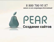 Дизайн,  web-студия PEAR