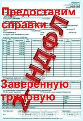 2НДФЛ трудовая Краснодар, ( Крас… край)