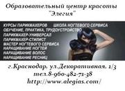Курсы парикмахер универсал,  мастеров ногтевого сервиса в Краснодаре