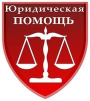 Юридические услуги г.Краснодар