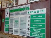 Агентство недвижимости в Анапе ФортунаЮг