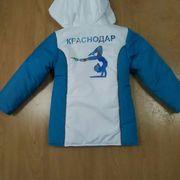 Куртки для гимнасток зимние