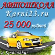 Автошкола КАРНИ права категории А, Б