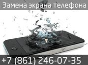 Замена модуля телефона в сервисе k-tehno в Краснодаре.