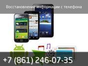 Восстановление данных с телефона в сервисе k-tehno в Краснодаре.