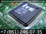 Ремонт платы ноутбука - замена мультиконтроллера в Краснодаре.