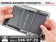 Замена аккумулятора планшета в сервисе K-Tehno в Краснодаре.