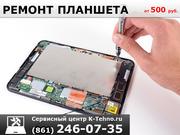 Ремонт кнопки включения планшета от сервиса K-Tehno в Краснодаре.