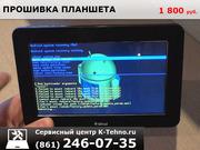Прошивка планшета в сервисном центре K-Tehno в Краснодаре.