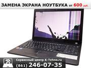 Замена неисправного экрана ноутбука от сервиса K-Tehno в Краснодаре.