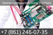 Платы для ноутбуков в сервисе K-Tehno в Краснодаре.