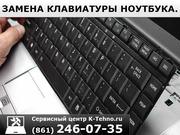 Клавиатуры для ноутбуков в сервисе K-Tehno в Краснодаре.