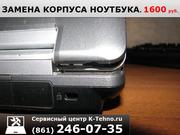 Корпуса б/у для ноутбуков в сервисе K-Tehno в Краснодаре.