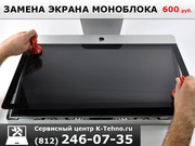 Замена экрана моноблока в Краснодаре в сервисе K-Tehno.