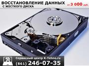 Восстановление данных с жестких дисков в Краснодаре.