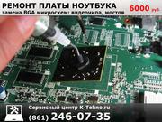 Замена BGA чипов на ноутбуках в сервисе K-Tehno в Краснодаре.
