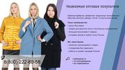Интернет - магазин женского пальто.