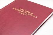 Помощь в написании дипломной работы в Краснодаре.