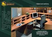 Производство и продажа мебели корпусной и мягкой. Комплексное осн