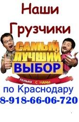 Окажем услуги: грузчиков и разнорабочих по   Краснодару