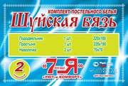продажа постельного белья оптом по умеренным ценам в москве